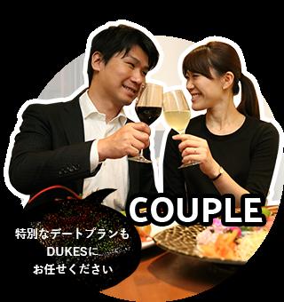 COUPLE デート