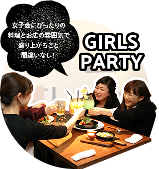 GIRLS' PARTY 女子会