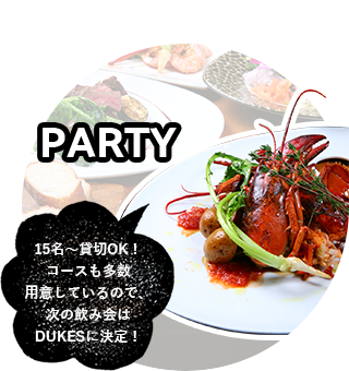 PARTY パーティー・宴会