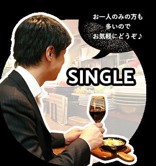 SINGLE 一人飲み
